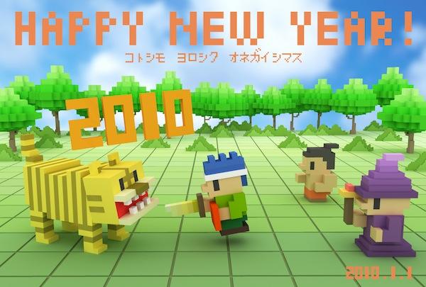 HAPPY NEW YEAR! 2010 ドット絵3DCGゲーム