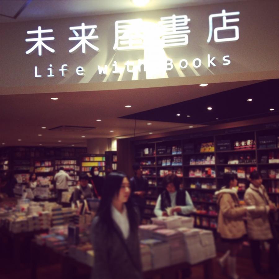 未来屋書店 外観