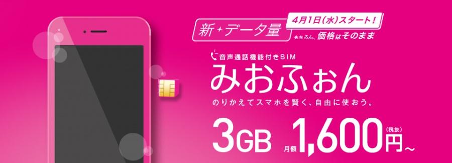 iijmio みおふぉん 3GB 1600円