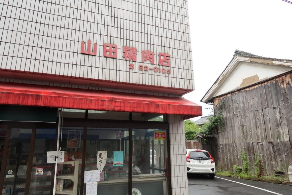 山田精肉店