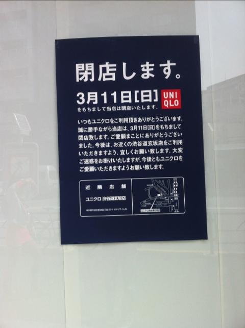 ユニクロ原宿店 閉店します。3月11日(日)看板画像