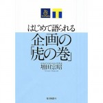 はじめて語られる企画の「虎の巻」増田宗昭 書籍