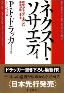 ネクスト・ソサエティ P.F.ドラッカー 書籍