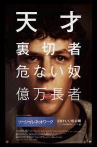 映画ソーシャルネットワーク ポスター
