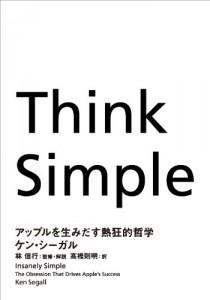 ケン・シーガル Think Simple 書籍